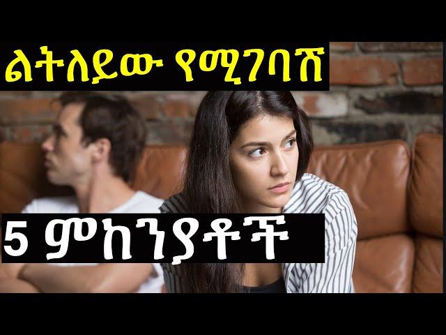 Ethiopia፡ Reasons For Breakup