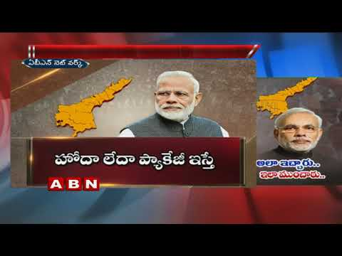 BJP Cheats Andhra Pradesh | Rs 11,450 Crore Revenue Loss For AP In 3 Years