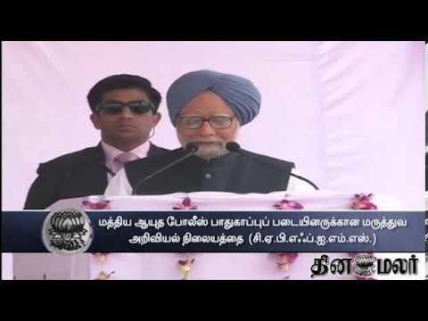 Prime Minister Manmohan Singh Praise Central Armed Police Forces - Dinamalar Feb 26th News