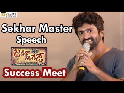 Choreographer Sekhar Master Speech At Janatha Garage Thanks Meet || Jr NTR || Samantha thumbnail