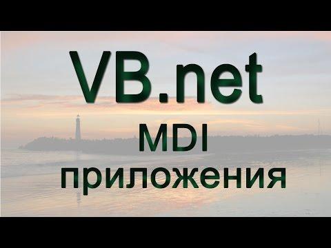VB.net - 10 - MDI формы