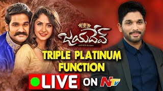 #AlluArjun as Chief Guest for Jayadev Movie Triple Platinum Function LIVE || Ganta Ravi, Malavika