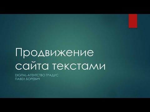 Продвижение сайта статьями и текстами: как писать? (Digital-агентство Градус)