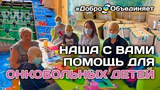 Наша с Вами помощь для онкобольных детей