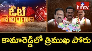 Shabbir Ali Vs Gampa Govardhan Vs Venkata Ramana | Who Will Win In Kamareddy? | Vote Telangana |hmtv