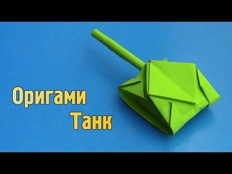 Оригами из бумаги видео как сделать танк из