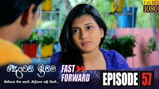 Deweni Inima Fast Forward | Episode 57 27th July 2020
