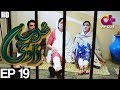 Ghareebzaadi - Episode 19 | A Plus ᴴᴰ Drama | Suzzaine Fatima, Shakeel Ahmed, Ghazala Kaife