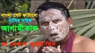 Agamikal (আগামীকাল) - Bangla new Natok By Musharraf Karim