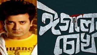 কলকাতায় 'শিকারি'র পাশে 'ঈগলের চোখ' ll Latest Bangla News