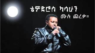 Teddy Afro - Full Moon