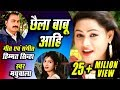 छैला बाबू आहि Chhaila babu aahi /Himmat sinha New cg song स्वर- मधुबाला