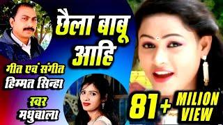 """छैला बाबू आहि Chhaila babu aahi /Himmat sinha New cg song स्वर- मधुबाला """"लोक सरगम""""  छुईहा"""
