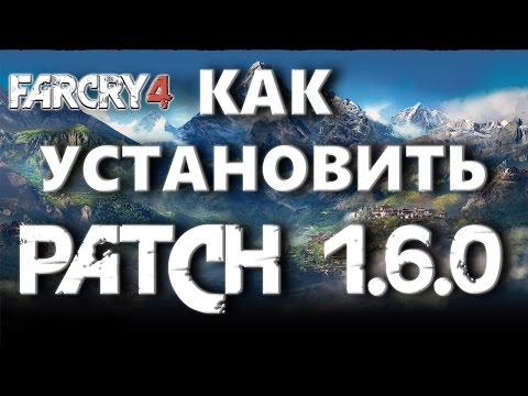 Far Cry 4 Test Patch\Патч 1.6.0 проблема прицела.