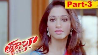 Tadakha Telugu Full Movie Part 3    Naga Chaitanya, Sunil, Tamannaah, Andrea Jeremiah