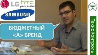 Сравнение смартфонов до 7500р. (Galaxy S Duos, Optimus L5 II Dual, HTC Desire V). - TechnoControl