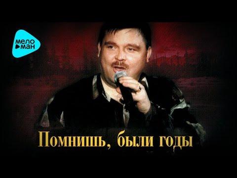 Круг Михаил - Помнишь, были годы