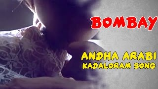 Andha Arabi Kadaloram Video Song | Bombay Tamil Movie | Arvind Swamy | Sonali Bendre | AR Rahman