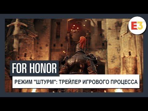 For Honor   Режим Штурм: трейлер игрового процесса   E3 2018