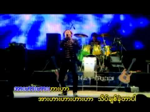 Naw Nor - Ta Phet Thet [myanmar Mp4] video