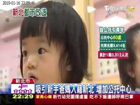 TVBS新聞台-1080116-拚400萬人口!新北市公宅、公托、交通備戰