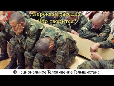 Talyshistan Tv 06.04.2016 News in azerbaijani-turkish: Азерская трагедия.  Что творится?
