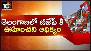 తెలంగాణలో బీజేపీ కి ఊహించని ఆధిక్యం: Kishan Reddy And Bandi Sanjay Leading In Lok Sabha Polls