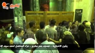 يقين | والدة عبدالله الشامي تعزي علاء عبد الفتاح
