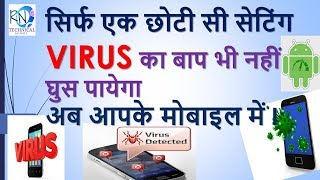HOW TO PROTECT YOUR MOBILE FROM VIRUS II मोबाइल फ़ोन को VIRUS  से कैसे बचाये।I RN TECHNICAL HINDI