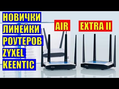 Домашние роутеры Zyxel Keenetic Air и Keenetic Extra II с поддержкой 802.11ac