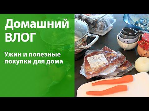 Домашний влог: готовлю ребрышки с картошкой и показываю полезные покупки для дома