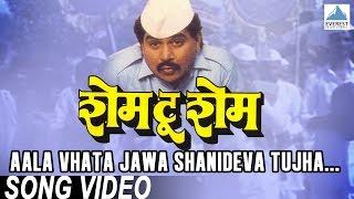 Aala Vhata Jawa Shanideva Tujha - Official Song | Shame To Shame - Marathi Movie | Laxmikant Berde