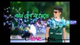 Mon Boleche Amar (Love Express) [Abhijit Barman]