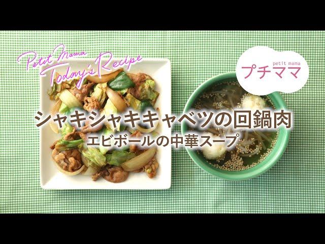 シャキシャキキャベツの回鍋肉(ビストロ対応)