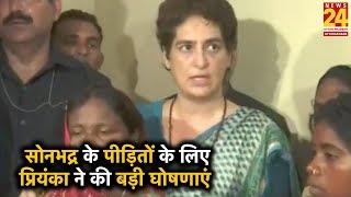 सोनभद्र हत्याकांड के पीड़ितों के लिए प्रियंका गाँधी ने की बड़ी घोषणाएं