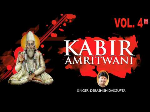 Kabir Amritwani Vol.4 By Debashish Das Gupta I Full Audio Song...