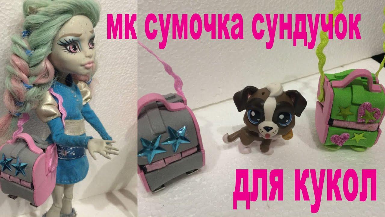 Как сделать для куклы монстер хай рюкзак 676