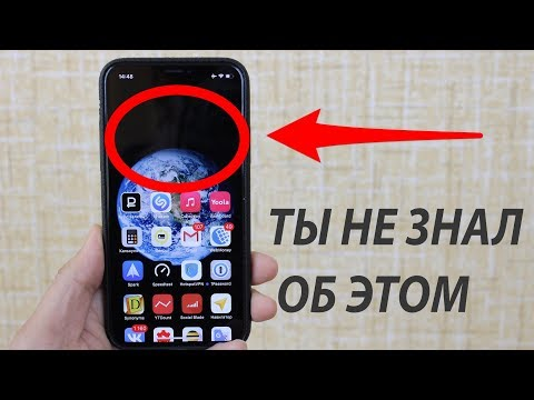ТЫ НЕ ЗНАЛ ЧТО ТВОЙ iPhone УМЕЕТ ЭТО!