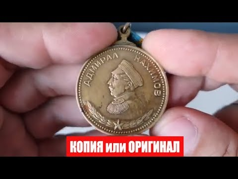 Как проверить медаль Нахимова простой способ