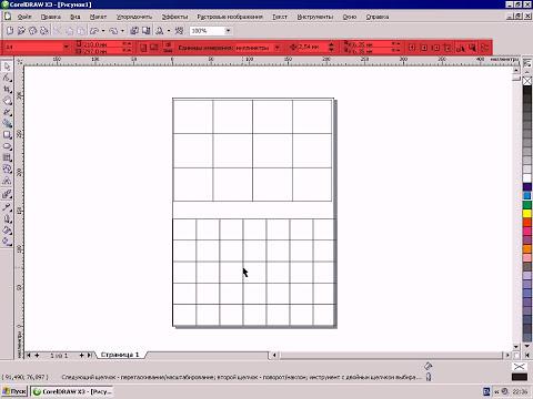 Уроки Corel Draw X3 - урок 4 -  Простейшие фигуры