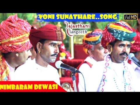 Voni Sunathare || Pure Desi Marwadi Bhajan || Nimbaram Dewasi (sirohi) video