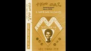 Teshome Wolde - Awesh Awey Lala አወዮሽ አወይ ላላ (Guragigna)