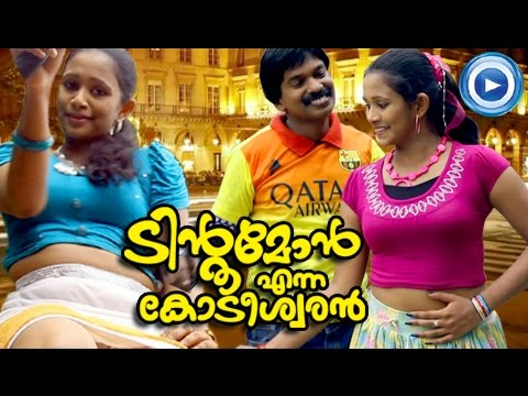 Tintumon Enna Kodeeswaran - Santhosh Pandit New Malayalam Movie Song 2014 - Panam Varum Pokum video