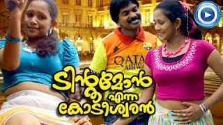 Download Tintumon Enna Kodeeswaran - Santhosh Pandit New Malayalam Movie Song 2016 - Panam Varum Pokum 3Gp Mp4