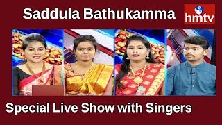 Saddula Bathukamma Special Live Show with Singers | Sony | Bhavani | Vinod | hmtv