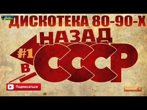 ДИСКОТЕКА 80 90Х