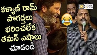 Kalyan Ram Extra Ordinary Speech @Aravinda Sametha Movie Success Meet