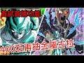 【抽咭】400石再抽最凶の一族 Part 3 - 龍珠Z爆裂激戰 Dokkan Battle(首播功能)