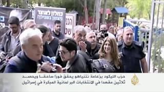 فوز ساحق لحزب الليكود في الانتخابات الإسرائيلية