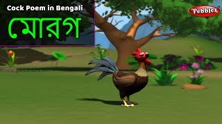 Cock Song in Bengali | Bengali Rhymes For Children | Baby Rhymes Bengali | Bengali Kids Songs